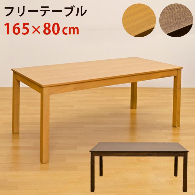 天然木テーブル 長方形 ダイニングテーブル フリーテーブル マルチテーブル リビングテーブル 食卓 165×80cm VTM-165 木製 シンプル