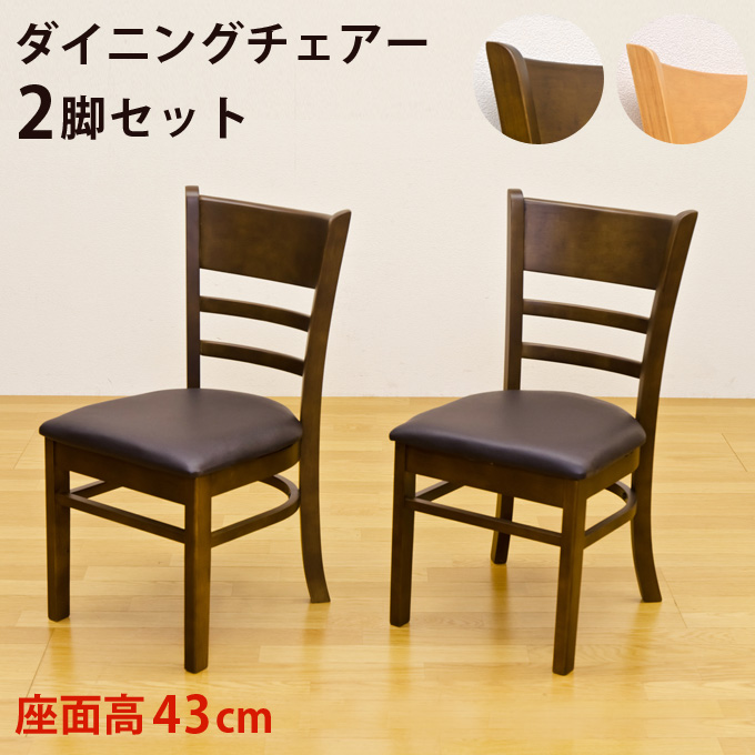 ダイニングチェア チェア ダイニングチェアー 2脚セット 2脚入 天然木 リビングチェア チェアー 椅子 イス ダイニングチェア 食卓イス 完成品 VTM-425 木製 シンプル ダイニングチェアダイニングチェア ダイニングチェアー 食卓椅子 椅子 いす イス チェア チェアー 北欧