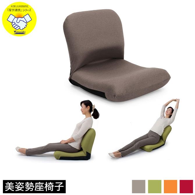 座椅子 座椅子 背中を支える美姿勢座椅子 CBC-313 42段階 リクライニング チェアー コンパクト 座いす 座イス リクライニングチェアー 姿勢 猫背 ソファー 1人掛け 一人掛け ソファ いす イス 椅子 チェア 背筋が伸びる 日本製 一人掛け 1人掛け