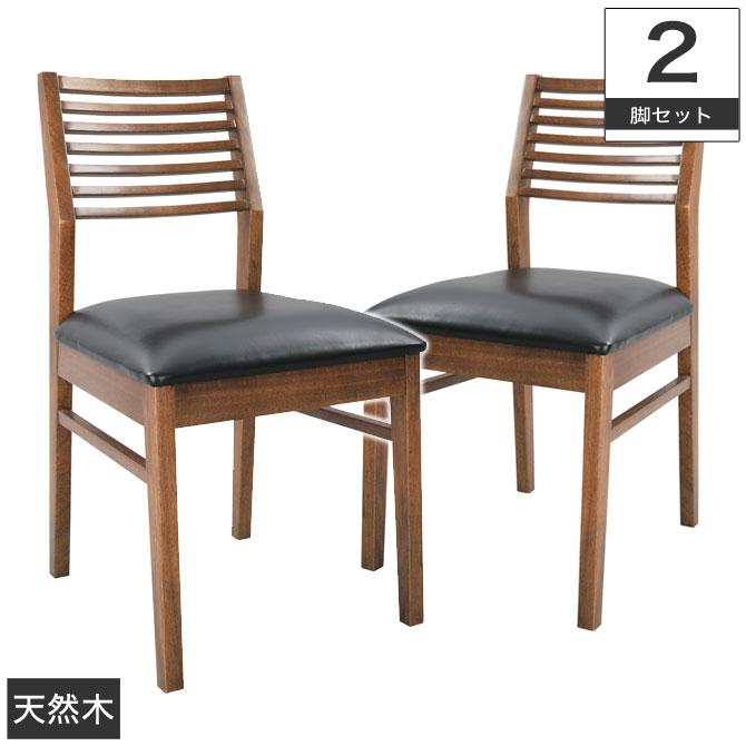 イス・チェア ダイニングチェア 木製[送料無料]北欧デザインチェア2脚セット天然木ならではの温かいぬくもりを感じることのできるイス いす/椅子/チェアー