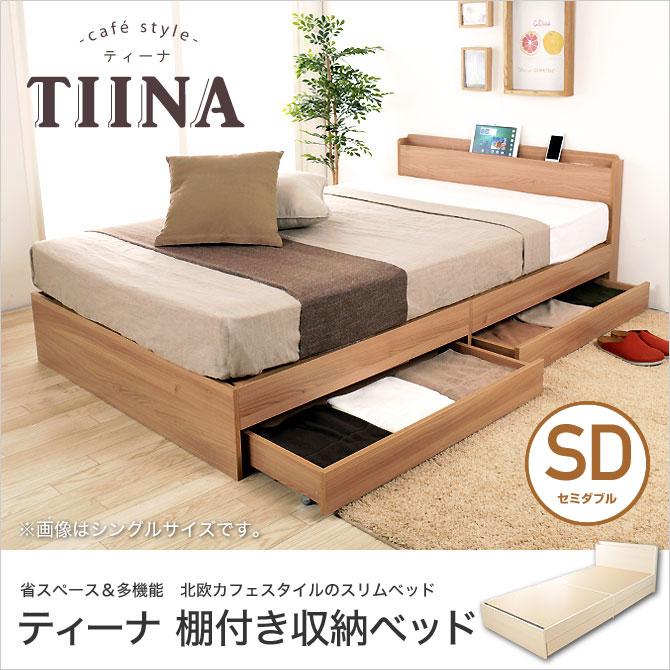 【フレームのみ】TIINA ティーナ ベッド 収納ベッド セミダブル キャスター付き引出し2杯付き 棚付き コンセント付き 木製 耐荷重約100kg ココアホイップ/ミルクラテ セミダブルベッド スマホスタンド付き