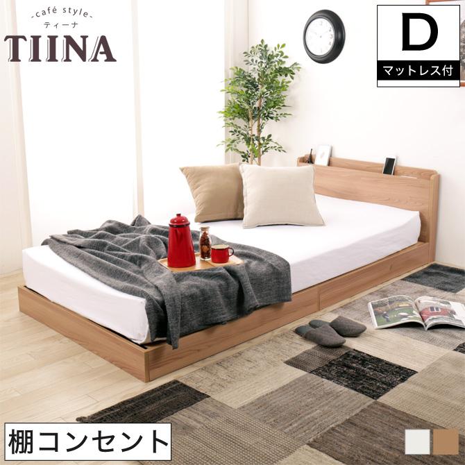 TIINA ティーナ ベッド ローベッド ダブル デュアルポケットコイルマットレス 棚付き コンセント付き 木製 耐荷重約200kg フロアベッド ココアホイップ/ミルクラテ ダブルベッド 低床ベッド スマホスタンド付き フロアベッド
