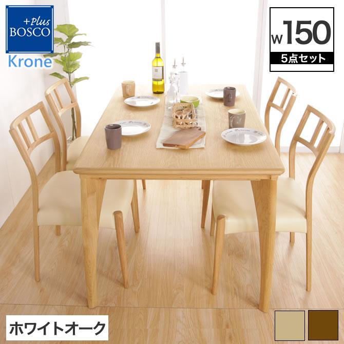 北欧調 木製ダイニング5点セット BOSCO +plus「Krone」クローネ ダイニングテーブル150+ダイニングチェア4脚クローネ(Krone:王冠)をイメージした北欧テイスト背もたれと 曲げ木の美しい曲線のデザインチェア 食卓 ホワイトオーク材