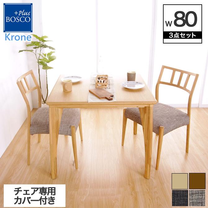 北欧調 木製ダイニング3点セット BOSCO +plus「Krone」クローネ ダイニングテーブル80+ダイニングチェア2脚(ファブリック座面カバー付) クローネ(Krone:王冠)をイメージした北欧テイスト背もたれと 曲げ木の美しい曲線のデザインチェア 食卓 ホワイトオーク材