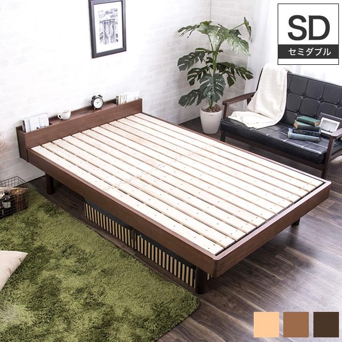 すのこベッド 布団でつかえるがっちり頑丈すのこ セミダブル ベッド下高さ3段階 棚付き 桐すのこベッド セミダブルベッド 宮付き タモ天然木製 ブックスタンド モバイルスタンド フレームのみ スノコベット 2口コンセント付き すのこベッド