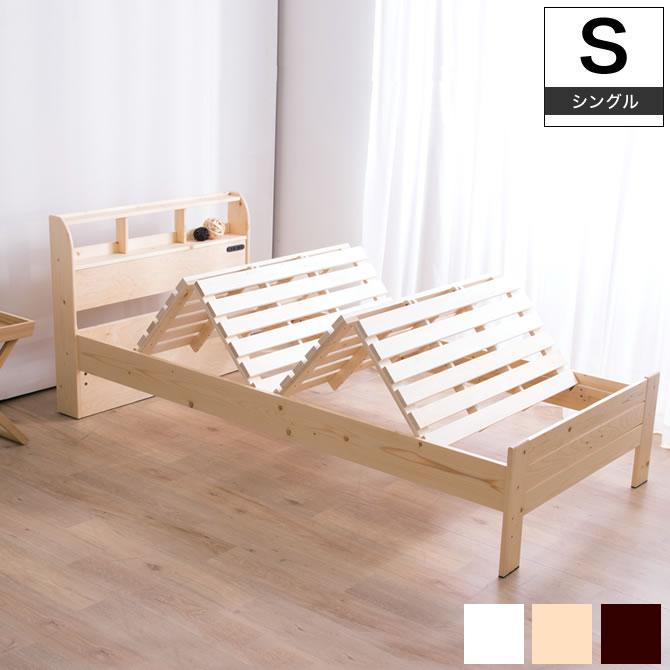 木製すのこベッド シングル 山形にスタンドするすのこ床板 ふとん 部屋干しができるすのこのベッド ナチュラル カントリー調 天然木 布団が使えるしっかり頑丈スノコベッド。木製ベッド