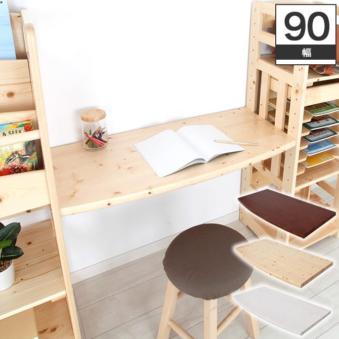 連結用北欧パイン材デスク幅90cm オプション品 デスク天板×1枚 あたたかみのある 天然木北欧パイン材を使用したキッズ家具シリーズ 低ホル 安全 シンプルデザイン 机 デスク 単品使用はできません。[日祝不可]