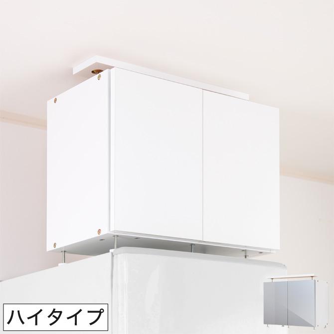 地震対策 天井つっぱり 冷蔵庫 冷凍庫 収納庫 防災 耐震 突っ張り 日本製 国産 キッチン おしゃれ 転倒防止 じしん作くん 冷蔵庫の転倒防止 ハイタイプ