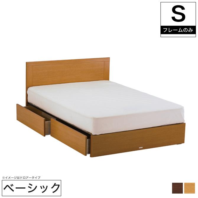 ASLEEP(アスリープ) ベッド フレームのみ マリン(ベーシック) シングル 木製 フラットヘッドボード アイシン精機 ベッドフレーム トヨタベッド 一人暮らし 1人暮らし 新生活