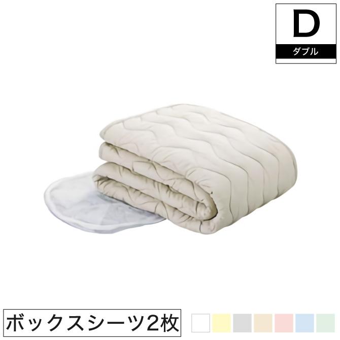 ASLEEP(アスリープ) 7カラーズウォッシャブルベースセット ダブル (レギュラーパッド+ボックスシーツ2枚) 選べる7色 日干し・水洗いOK 洗濯ネット付 速乾性 抗菌防臭