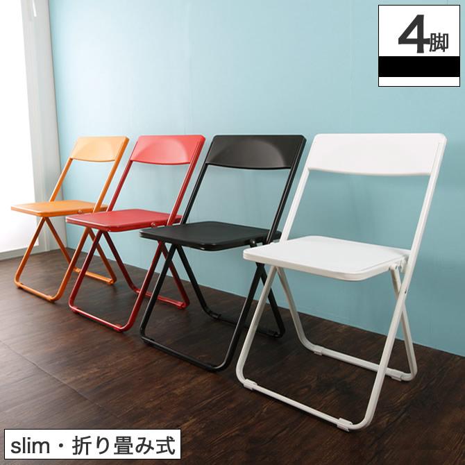 折りたたみ椅子 フォールディングチェア 背もたれ付き 4脚セット SLIM スリム 4脚組 軽くて丈夫 カラフル コンパクトな折りたたみチェア 折りたたみチェアー 折り畳みチェア シンプル 軽量デザインチェア いす イス 『product design award 2011』金賞