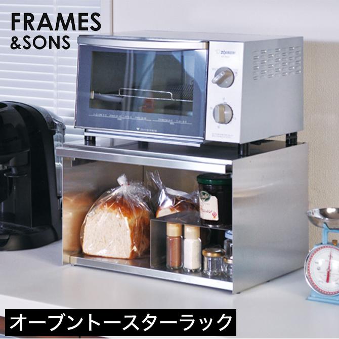 オーブントースターラック DS50 frames&sons ステンレスラック トースター下ラック キッチン収納 棚 食器ラック スパイスラック