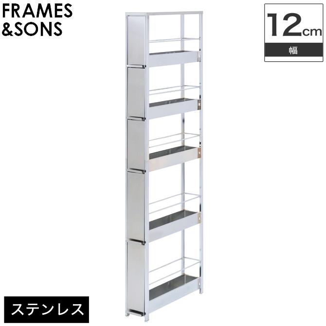 ステンレス隙間引出ラック 幅12cm ハイタイプ DS97 frames&sons キッチンワゴン アジャスター付き キッチンすきま収納 隙間収納 すき間収納 隙間ラック