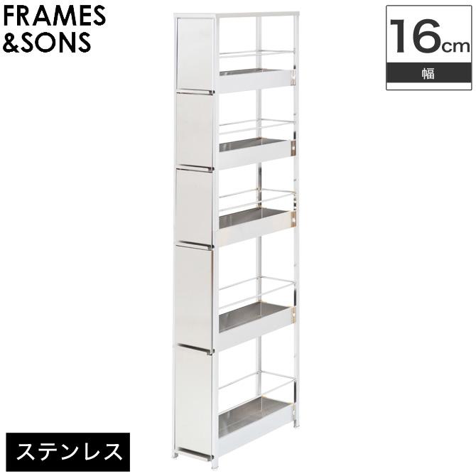 ステンレス隙間引出ラック 幅16cm ハイタイプ DS98 frames&sons キッチンワゴン アジャスター付き キッチンすきま収納 隙間収納 すき間収納 隙間ラック