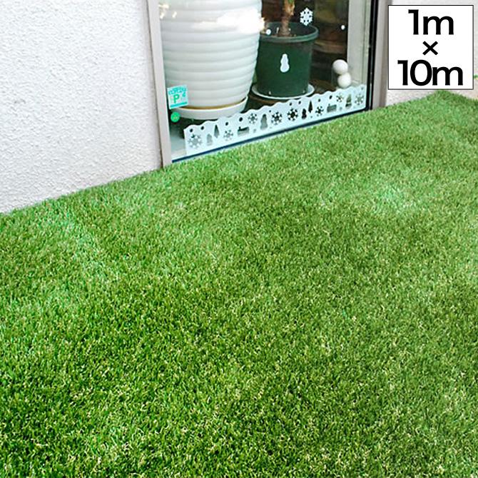 ガーデン 人工芝 ロールタイプ 1x10m 芝丈30mm 芝生 庭 ベランダ ウッドデッキ テラス バルコニー 玄関マット リアル人工芝 カット加工