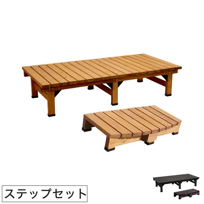 デッキ ベンチ 椅子 ウッドデッキ 幅180 奥行90 縁台 天然木 ベランダ 木製 おしゃれ ガーデン ガーデンベンチ 屋外 防水 エクステリア 踏み台 ステップセット