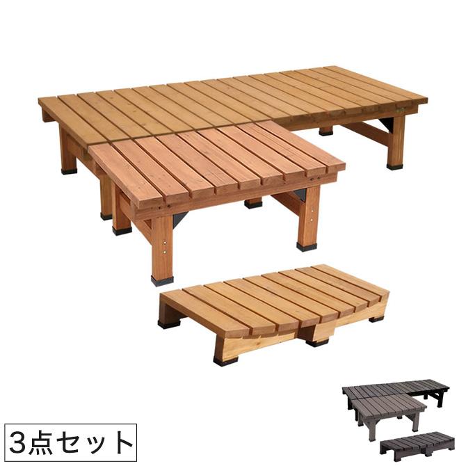 デッキ ベンチ 椅子 ウッドデッキ 3点セット 幅90 幅180 奥行58 縁台 天然木 ベランダ 木製 おしゃれ ガーデン ガーデンベンチ 屋外 防水 エクステリア 踏み台 3点セット