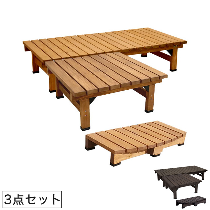 デッキ ベンチ 椅子 ウッドデッキ 3点セット 幅90 幅180 奥行90 縁台 天然木 ベランダ 木製 おしゃれ ガーデン ガーデンベンチ 屋外 防水 エクステリア 踏み台 3点セット
