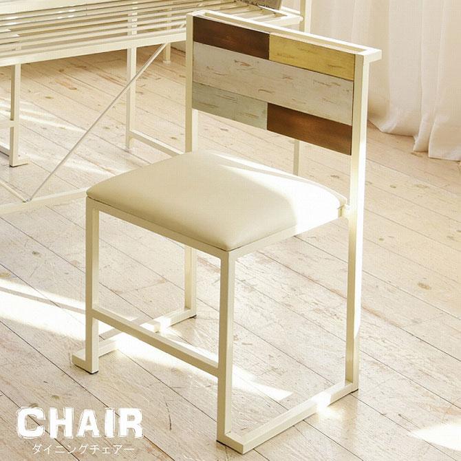 ダイニングチェア 「クローム」 1脚 ブロック状天然木 北欧 木製 食卓椅子 スタッキングチェア いす イス 取っ手付き ホワイトスチール ダイニングチェアー シンプル アイアン おしゃれ アンティーク調 オイル塗装 レトロモダン 西海岸風 デザインチェア ナチュラル