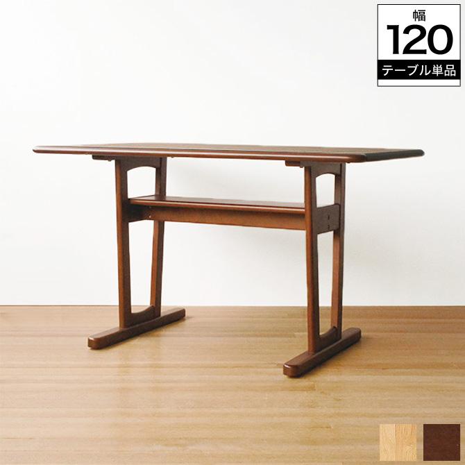 ダイニングテーブル 棚付きテーブル ダイニングテーブル 低め ブラウン ナチュラル ソファダイニング センターテーブル リビングダイニング ナチュラル シンプル テーブル 木製 ソファ ダイニング テーブル [送料無料]
