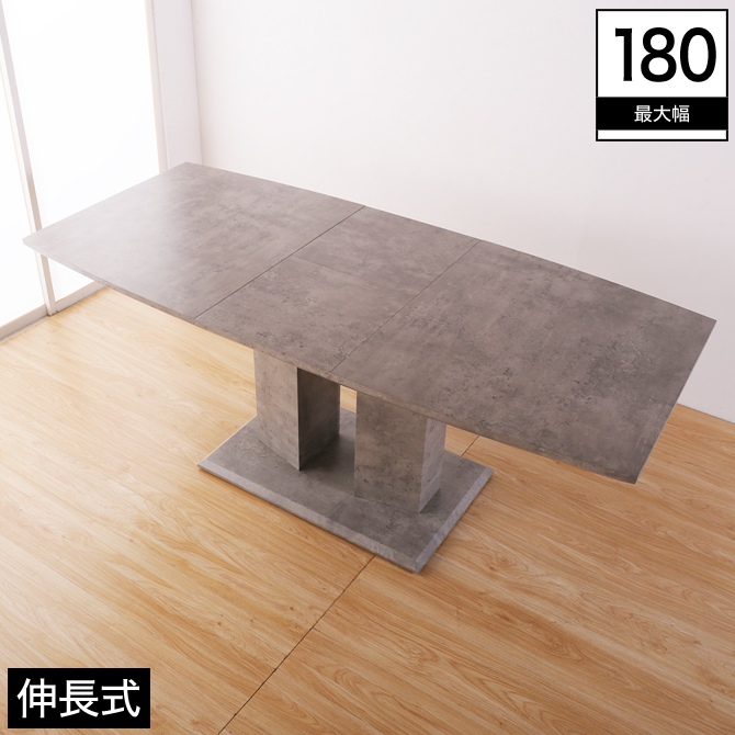ダイニングテーブル 伸張式 140-180 コンクリート調 4~6人掛け | ダイニングテーブル 伸長式 おしゃれ コンクリート調 伸長式ダイニングテーブル 伸長式テーブル 伸長ダイニングテーブル 伸長テーブル 食卓テーブル コンクリート調テーブル モダン