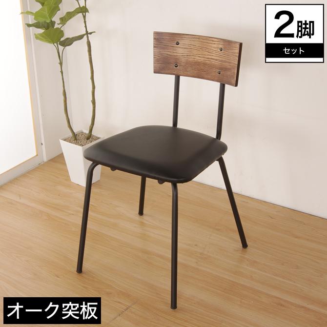 ダイニングチェア2脚セット おしゃれ ヴィンテージ風 食卓椅子 ダイニング椅子 食卓用椅子 デザインチェア アイアンチェア アイアン椅子 天然木 男前インテリア インダストリアル家具