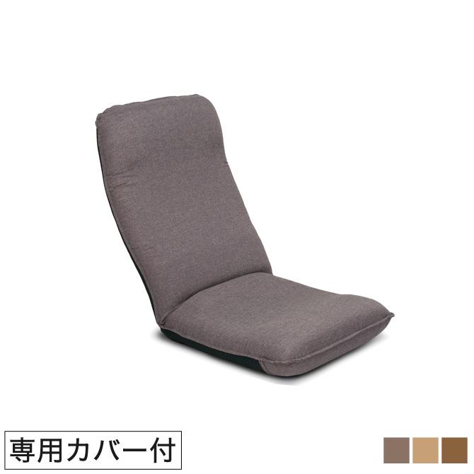 座椅子 座椅子 リクライニング \1万台突破/【腰に優しい座椅子】専用カバー付!★ 腰にやさしい座椅子 リクライニング式 腰痛でお困りの方に! コンパクト設計 あぐらもかけるリラックスチェア ざいす 座いす 座イス コンパクト 座椅子