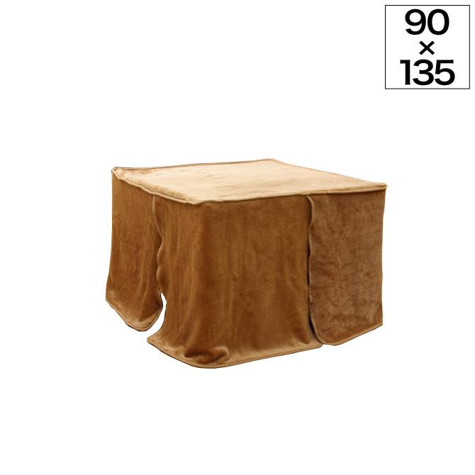 ハイタイプ(高脚)用 こたつ中掛け毛布 洗える 約90×135×65cm ボックスタイプ こたつ中掛け毛布 保温 洗濯機OK サイズ展開 家庭用