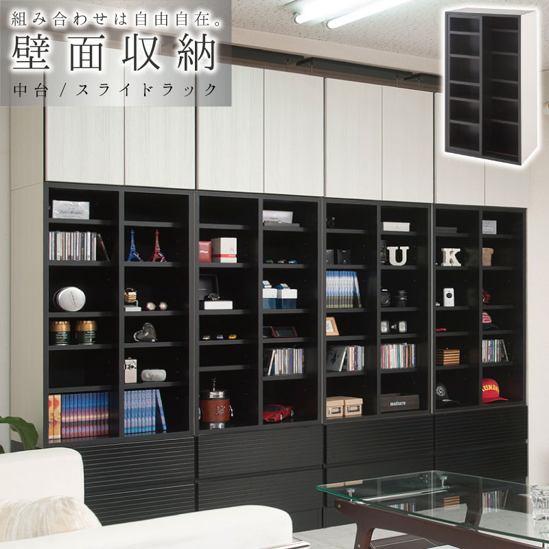 壁面収納 キャビネット 自由自在に組み替えができる壁面収納 スライドラック 中台 幅60cm ホワイトウォッシュ色 NO-0073 書棚 リビング収納 [送料無料]