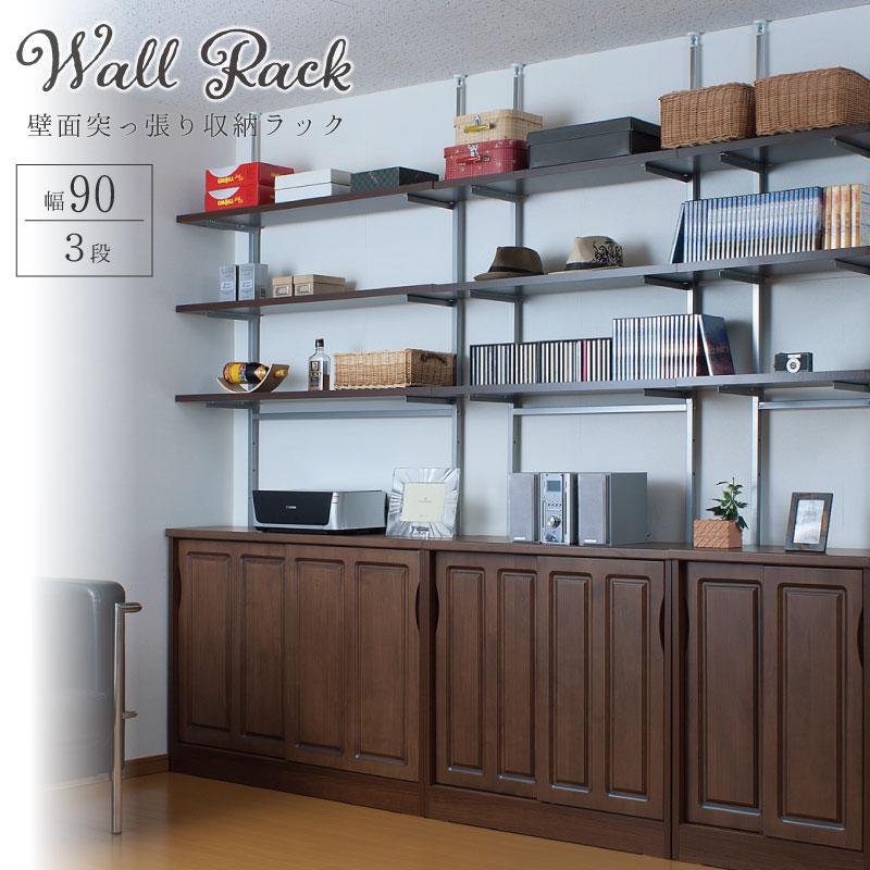 天井突っ張り収納ラック 幅90cm 3段タイプ ダークブラウン NJ-0238 [送料無料] 壁面突っ張り収納ラック つっぱりラック つっぱり棚 キッチンラック リビング収納 後ろの壁を有効に使いソフト類や小物などを綺麗に収納できるディスプレイラック 壁面収納 オープンラック