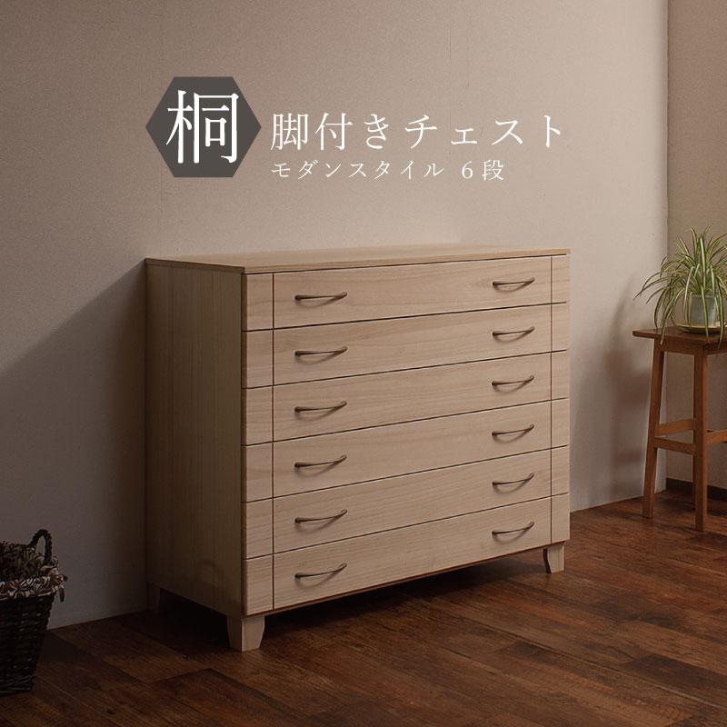 【送料無料】 桐チェスト モダンスタイル 6段 白木 [HI-0054] 幅100×高さ86m / 衣類収納チェスト、桐タンス、桐収納、安心の日本製、完成品、国産