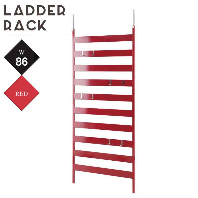 ラダーラック 突っ張り 幅86 突っ張りラダーラック 収納 壁面収納 突っ張りパーテーション 日本製 ラダー レッド