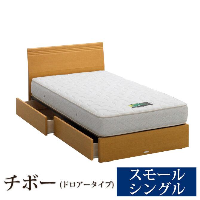 収納ベッド ASLEEP(アスリープ) フレームのみ チボー(ドロアー) スモールシングル アイシン精機 トヨタベッド ベッドフレーム 収納付きベッド 収納ベッド 引き出し付きベッド ブランドベッド