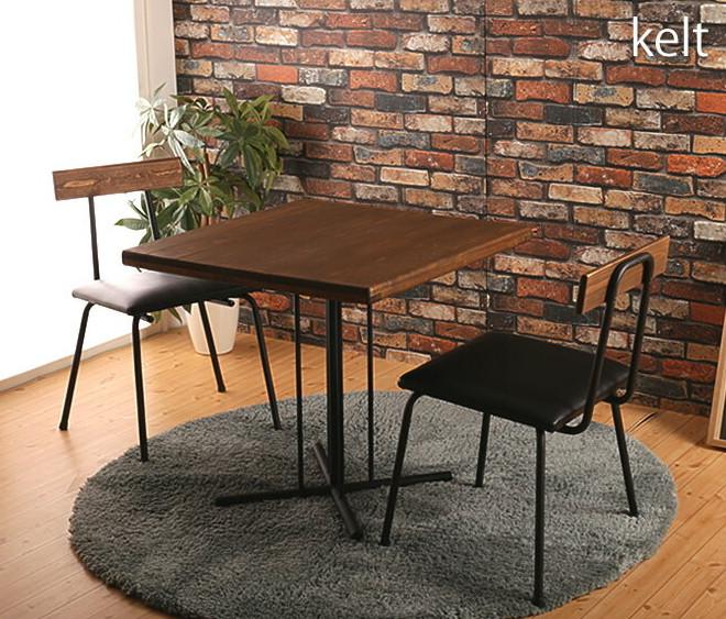 カフェテーブル スツール 2脚セット テーブル ダイニングテーブル おしゃれ パイン材 レトロ 天然木 木製 カフェ風 ヴィンテージ 無垢材 シンプル ブラウン オシャレ ケルト kelt