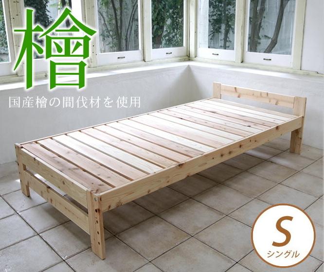檜すのこベッド シングル 木製ベッド 高さ4段階調節 日本製 ベッド下収納スペース 国産檜の間伐材を使用した ひのきベッド ヒノキベッド ひのきすのこベッド ベッドフレームのみ 木製ベッドフレーム 4段階高さ調節 ヒノキベット スノコベット[日祝不可]