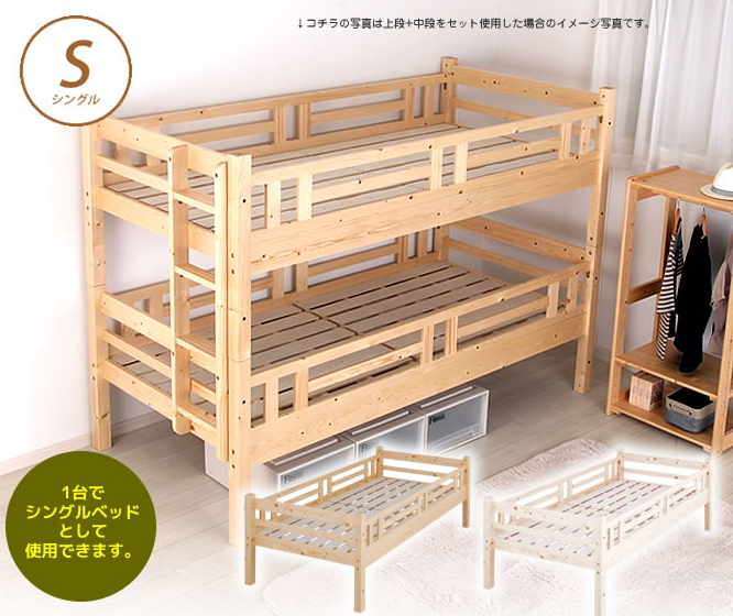 \エントリーでポイント10倍★3/21 20:00-3/28 1:59★/ 北欧パイン すのこベッド シングル フレームのみ 木製ベッド ジュニアベッド 中段のみ ナチュラルな天然木製スノコベッドシリーズ 組合わせてお好みのベッドスタイルを 天然木ベッド