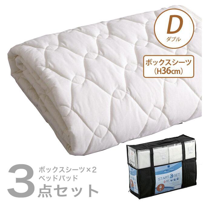 ドリームベッド 洗い換え寝具セット ダブル PD-940 制菌パッド D Start 3set(3点パック) ボックスシーツ(H36)ベッドパッド+シーツ2枚 ドリームベッド dreambed