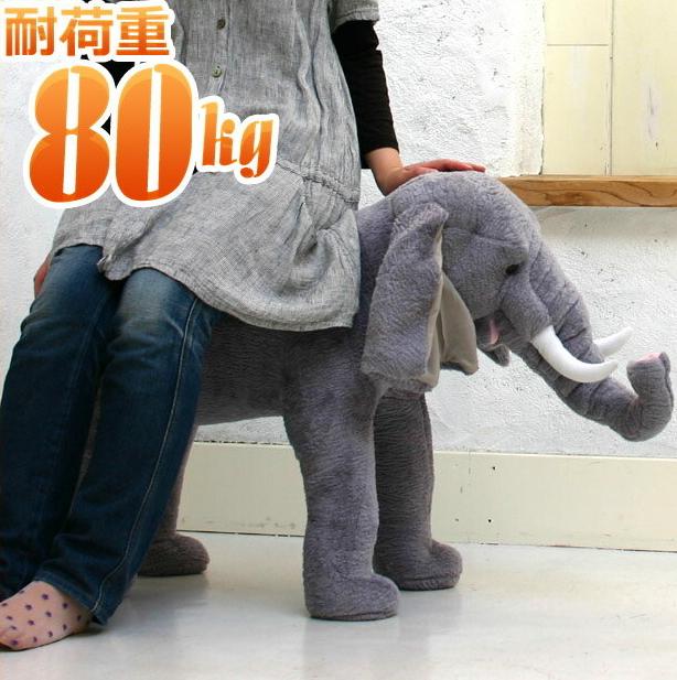 座れるゾウ【耐荷重80kg】大人気動物スツール!ぬいぐるみ 大きいぬいぐるみ かわいい キュート座る スツール 座れる ぞう 像 ゾウ スツール チェア チェアー 椅子 いす イス 北欧 シンプル モダン