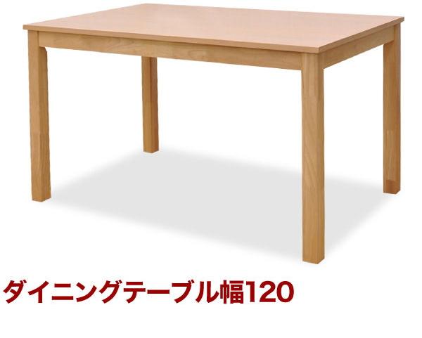 ダイニングテーブル 食卓 幅120cm 【送料無料】木製 シンプル ダイニングテーブル 食卓テーブル 4人用サイズ ナチュラル色・ダークブラウン色 リビングテーブル 机 シンプルデザイン
