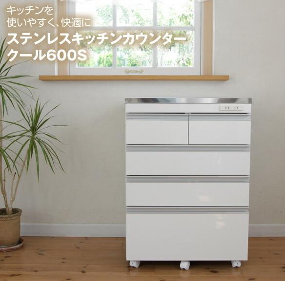 【60%OFF】 【送料無料】 ステンレスキッチンカウンター クール600S クール600S キッチン収納【送料無料】 サビに強い18-8ステンレス使用!幅60cm キャスター付きステンレスキッチンカウンター。安心の日本製・完成品 ステンレスカウンター ホワイト キッチン収納 キッチンワゴン[byおすすめ], HAPTIC(ハプティック):2456ab08 --- konecti.dominiotemporario.com