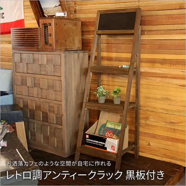 レトロ調木製収納ラック オープンラック 使い勝手の良いオープンラックに便利な黒板を付けたアンティーク調のラック 置いておくだけで お部屋にお洒落なカフェのようなコーナーが作れます。