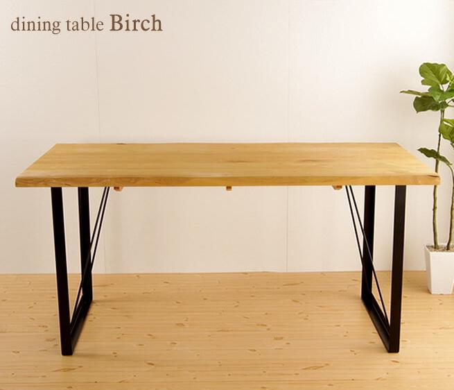 木製ダイニングテーブル 150cm幅 バーチ材のしっかり厚みのある天板に シンプルなスチール素材の脚部 スタイリッシュ ナチュラルテイストにも馴染 しっかりとした厚みのある天板は高級感たっぷり ダイニングテーブル