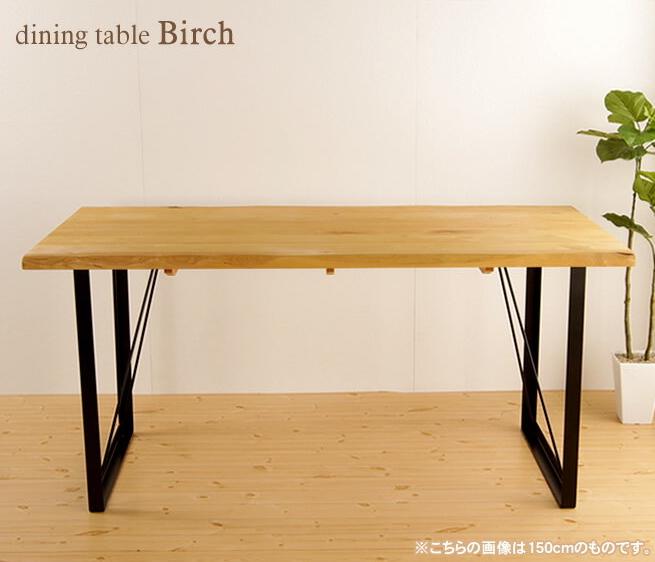 木製ダイニングテーブル 180cm幅 バーチ材のしっかり厚みのある天板に シンプルなスチール素材の脚部 スタイリッシュなお部屋にもナチュラルテイスト 厚みのある天板は高級感たっぷり ダイニングテーブル 作業テーブル