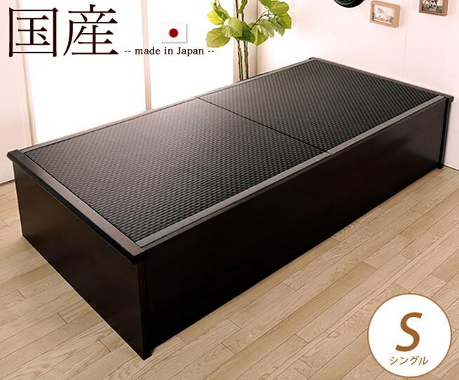 畳ベッド 国産 低ホル シングル ヘッドレスタイプ 木製 日本製 機能性畳表 SEKISUI[美草(ミグサ)]耐久性 カビにくく、いつも清潔 ベッド床面高 41cm 立ち座りしやすい高さ設計。たたみ カラー 市松ブラック 黒畳ベッド (引出し無タイプ)