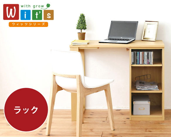 wit'sシリーズ 育てるデスク ラック セット 幅90cm 机 収納ラック付 連結可能 勉強机 木製 省スペース