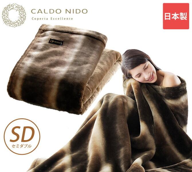 掛け布団 CALDO NIDO notte(カルドニード・ノッテ) 掛け布団 セミダブル イタリア人デザイナーLaura Santi(ラウラ・サンティ)が監修 掛け毛布 掛け布団 洗える かけふとん 掛け布団 肌掛け布団 掛布団 掛ふとん ウォッシャブル 国産 寝具