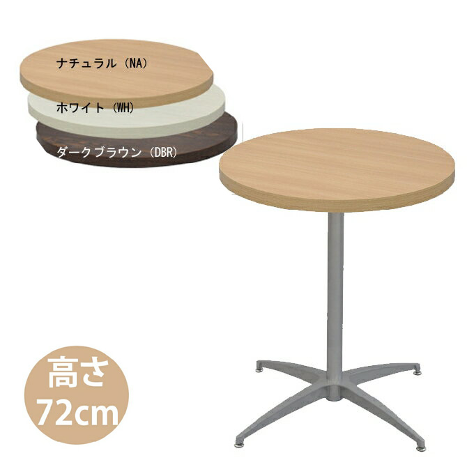 カフェテーブル ouchi de cafe 丸いカフェテーブル・サークル072 高さ約72cm 幅60cm テーブル 円形 ダイニングテーブル リビングテーブル センターテーブル バーテーブル カウンターテーブル ハイテーブル シンプル 北欧風 モダン レトロ 1人暮らし 引越し 新生活