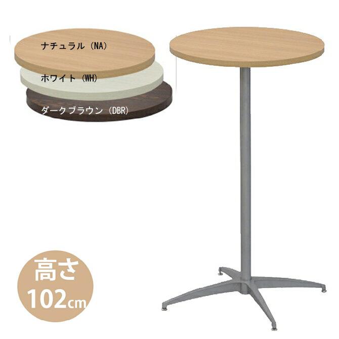 カウンターテーブル ouchi de cafe 丸いカフェテーブル・サークル102 高さ約102cm 幅60cm テーブル 円形 ダイニングテーブル リビングテーブル センターテーブル バーテーブル カウンターテーブル ハイテーブル シンプル 北欧風 モダン レトロ 1人暮らし 引越し 新生活