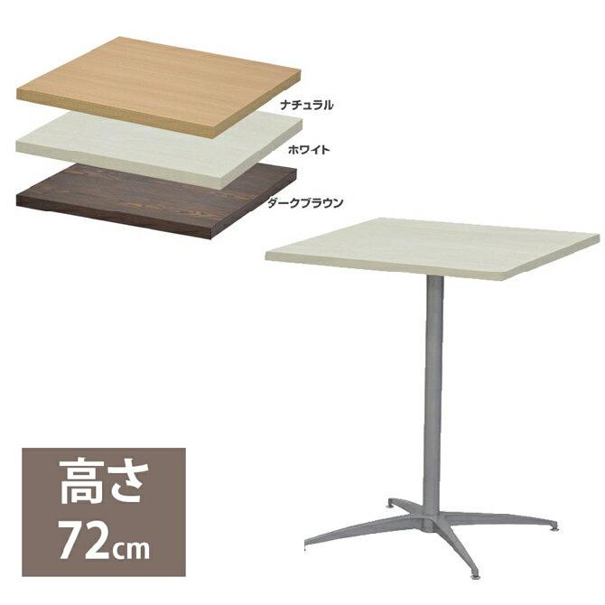 カフェテーブル ouchi de cafe 60cm正方形カフェテーブル・スクエア072 高さ約72cm 幅60cm テーブル 正方形 ダイニングテーブル リビングテーブル センターテーブル バーテーブル カウンターテーブル ハイテーブル シンプル 北欧風 モダン レトロ 1人暮らし 引越し 新生活