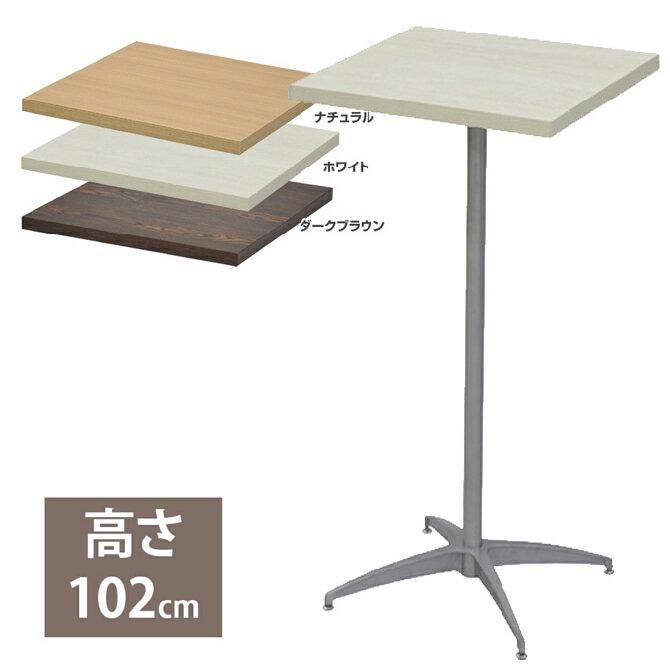 カウンターテーブル ouchi de cafe 60cm正方形カフェテーブル・スクエア102 高さ約102cm 幅60cm テーブル 正方形 ダイニングテーブル リビングテーブル センターテーブル バーテーブル カウンターテーブル ハイテーブル 北欧風 モダン レトロ 1人暮らし 引越し 新生活